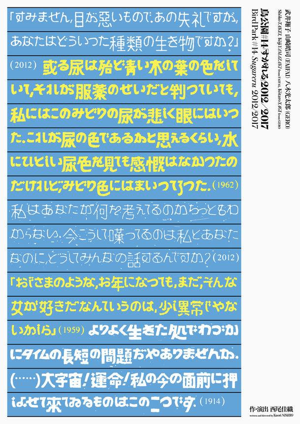 鳥公園 #14「『すがれる』2012/2017」チラシ表(デザイン:鈴木哲生)