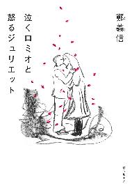 ジャニーズWESTの桐山照史が主演した、鄭義信作・演出『泣くロミオと怒るジュリエット』が書籍化