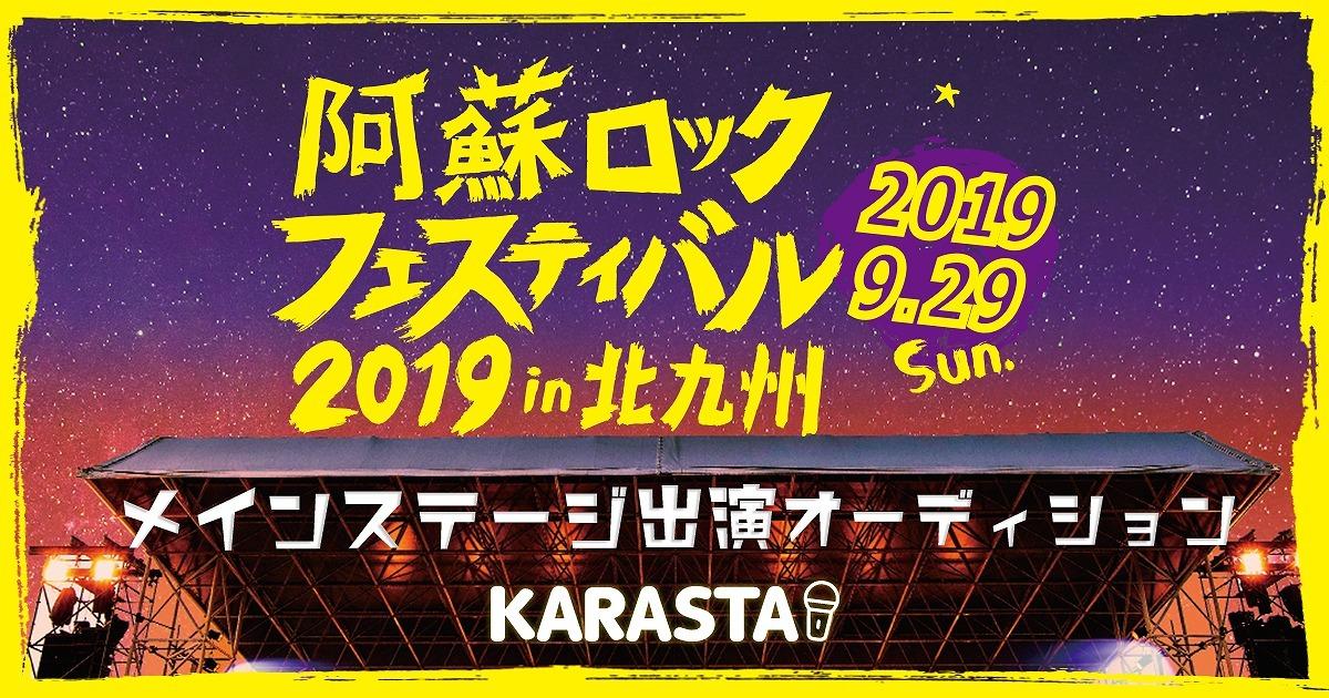 『阿蘇ロックフェスティバル 2019 in 北九州』メインステージ出演オーディション