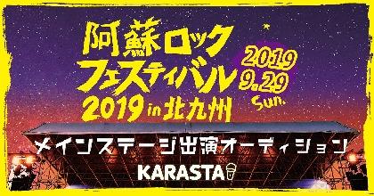『阿蘇ロックフェスティバル 2019 in 北九州』 メインステージ出演オーディションの開催が決定