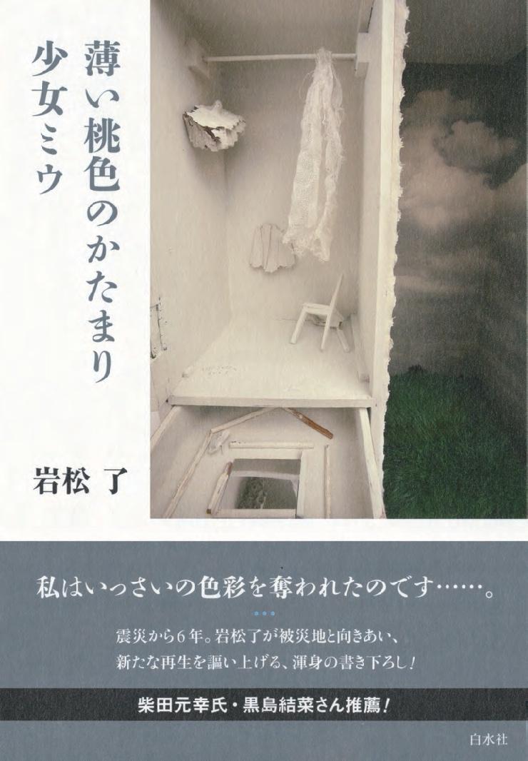岩松了著『薄い桃色のかたまり/少女ミウ』(白水社)の書影