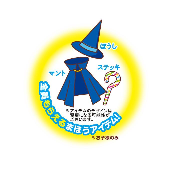 """<参加者のお子様全員プレゼント """"まほうアイテム"""">"""