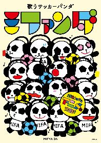 小野賢章、市川太一が出演『歌うサッカーパンダ ミファンダ』7月放送!ウカスカジー所属のMIFA公式キャラがアニメ化