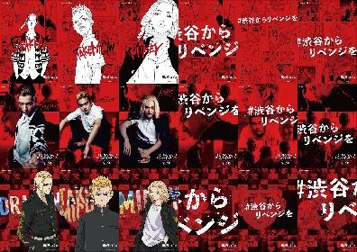 『東京リベンジャーズ』が渋谷をジャック 17箇所に原作・アニメ・映画の特別ビジュアルポスター掲出
