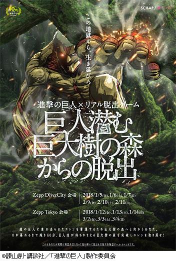 リアル脱出ゲーム ZEPP TOUR 第6弾 進撃の巨人×リアル脱出ゲーム 「巨人潜む巨大樹の森からの脱出」