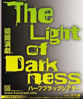大川興業『The Light of Darkness』チラシ表