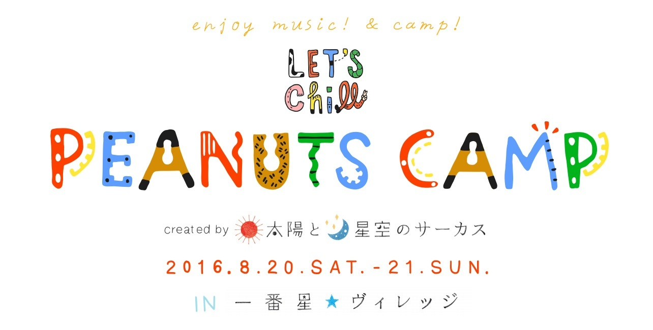 『PEANUTS CAMP』