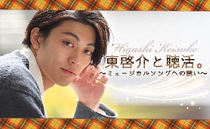 ミュージカルの舞台で活躍する東啓介が「ミュージカルソングの魅力」を届けるコラムをスタート