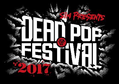 SiM主催『DEAD POP FESTiVAL 2017』に氣志團、PUFFY、ビーバー、MUCCら追加 日割りとステージも決定