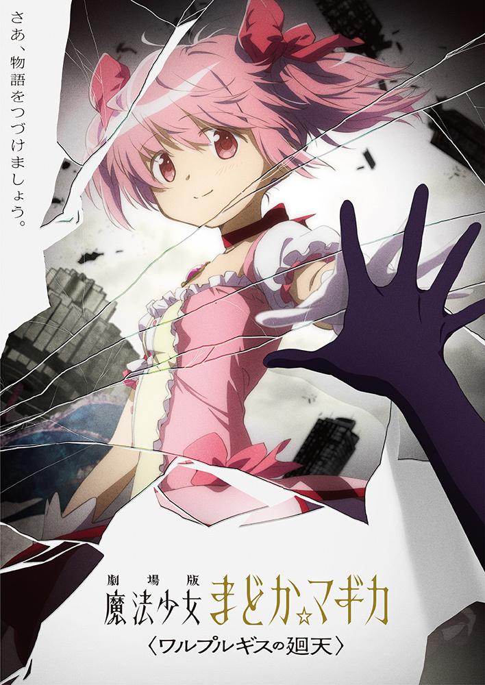 『劇場版 魔法少女まどか☆マギカ 〈ワルプルギスの廻天〉』 (C)Magica Quartet/Aniplex・WR