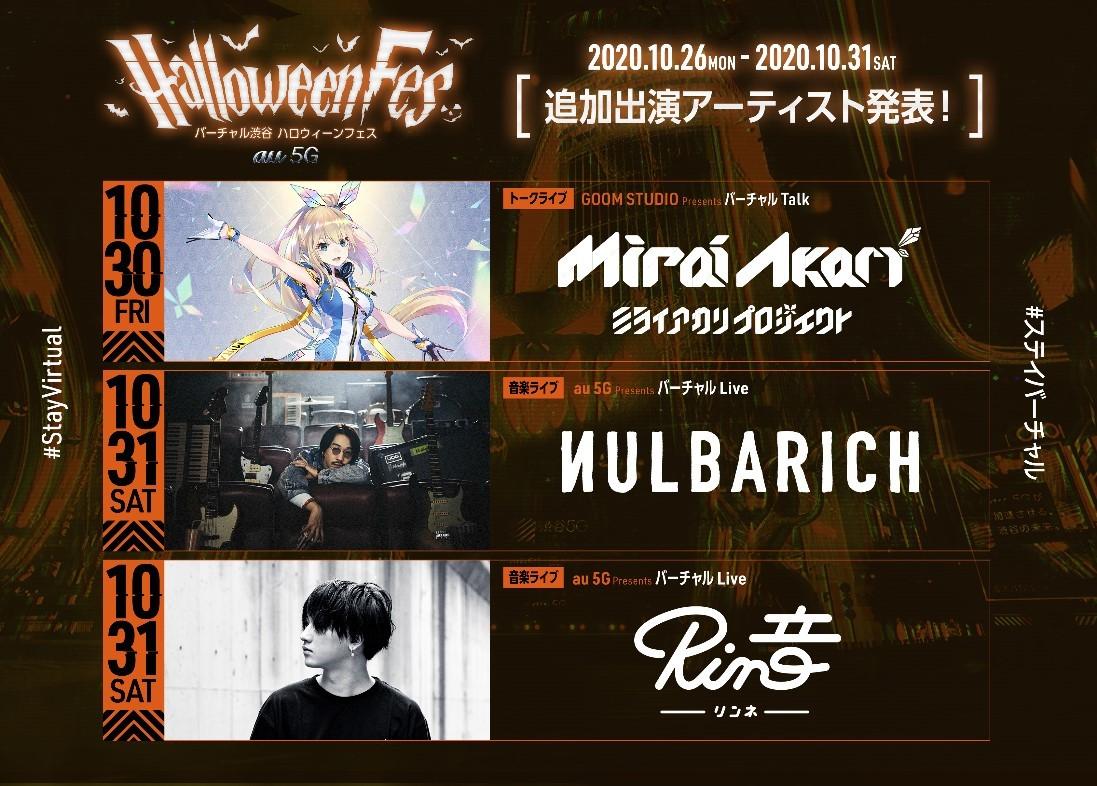 『バーチャル渋谷 au 5Gハロウィーンフェス』追加発表