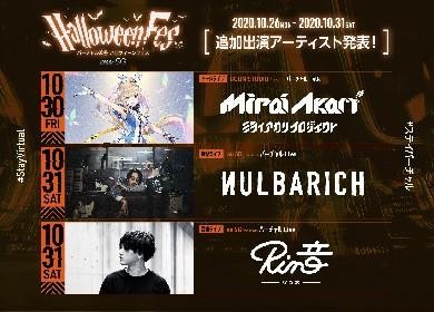 『バーチャル渋谷 au 5Gハロウィーンフェス』Nulbarich、Rin音、ミライアカリの出演が決定