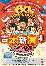 『吉本新喜劇ワールドツアー~60周年 それがどうした!~』アジア5カ国公演が決定 座長のコメントも公開
