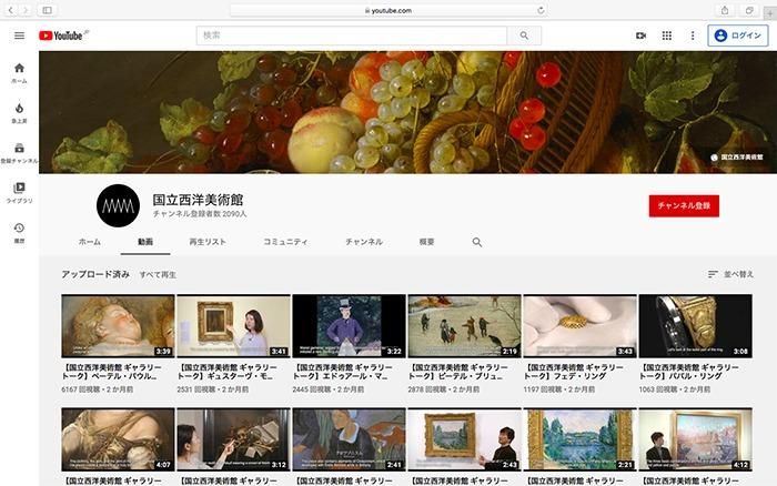 国立西洋美術館 YouTube公式チャンネル サイトより