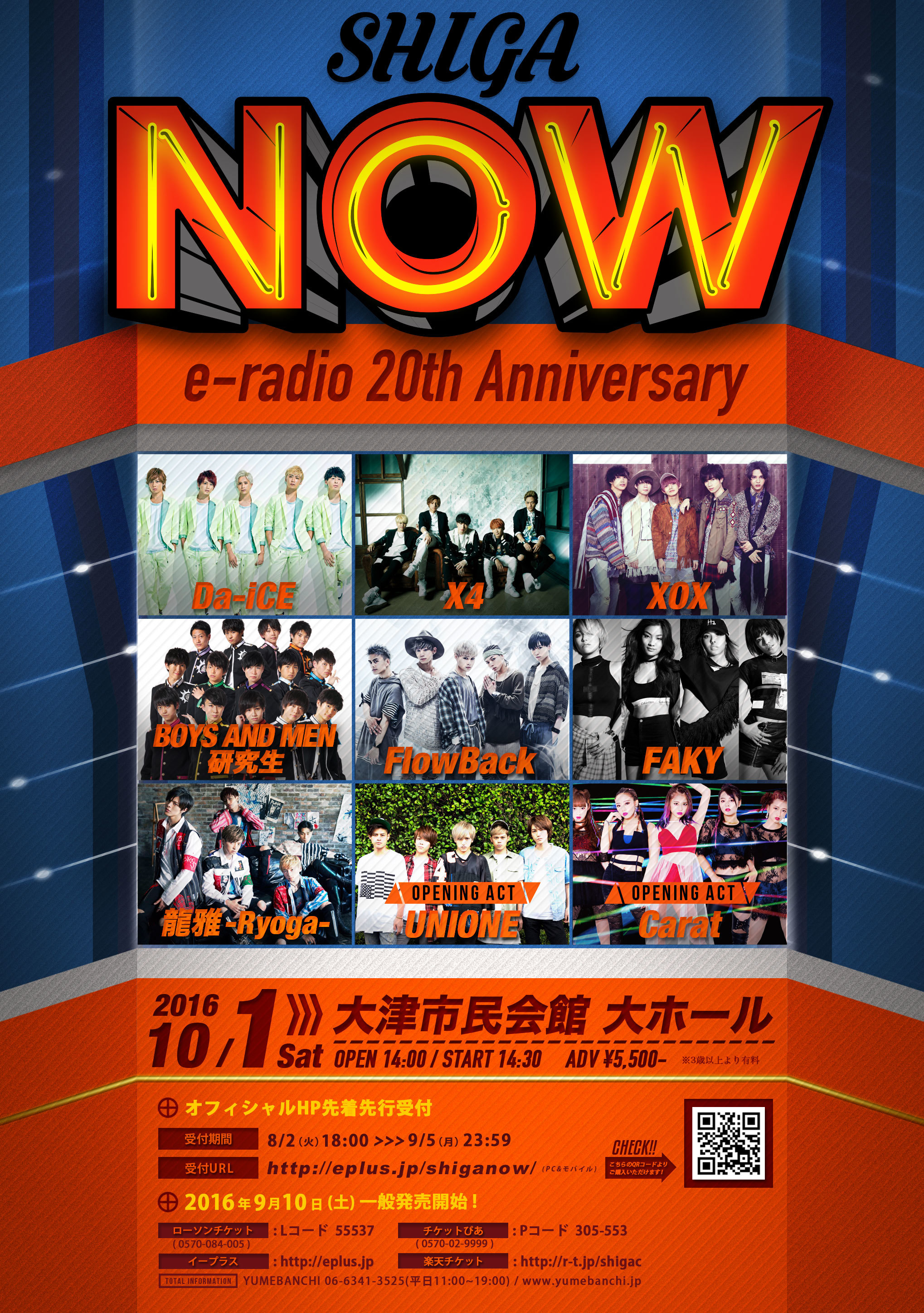 『e-radio 20th Anniversary SHIGA NOW』