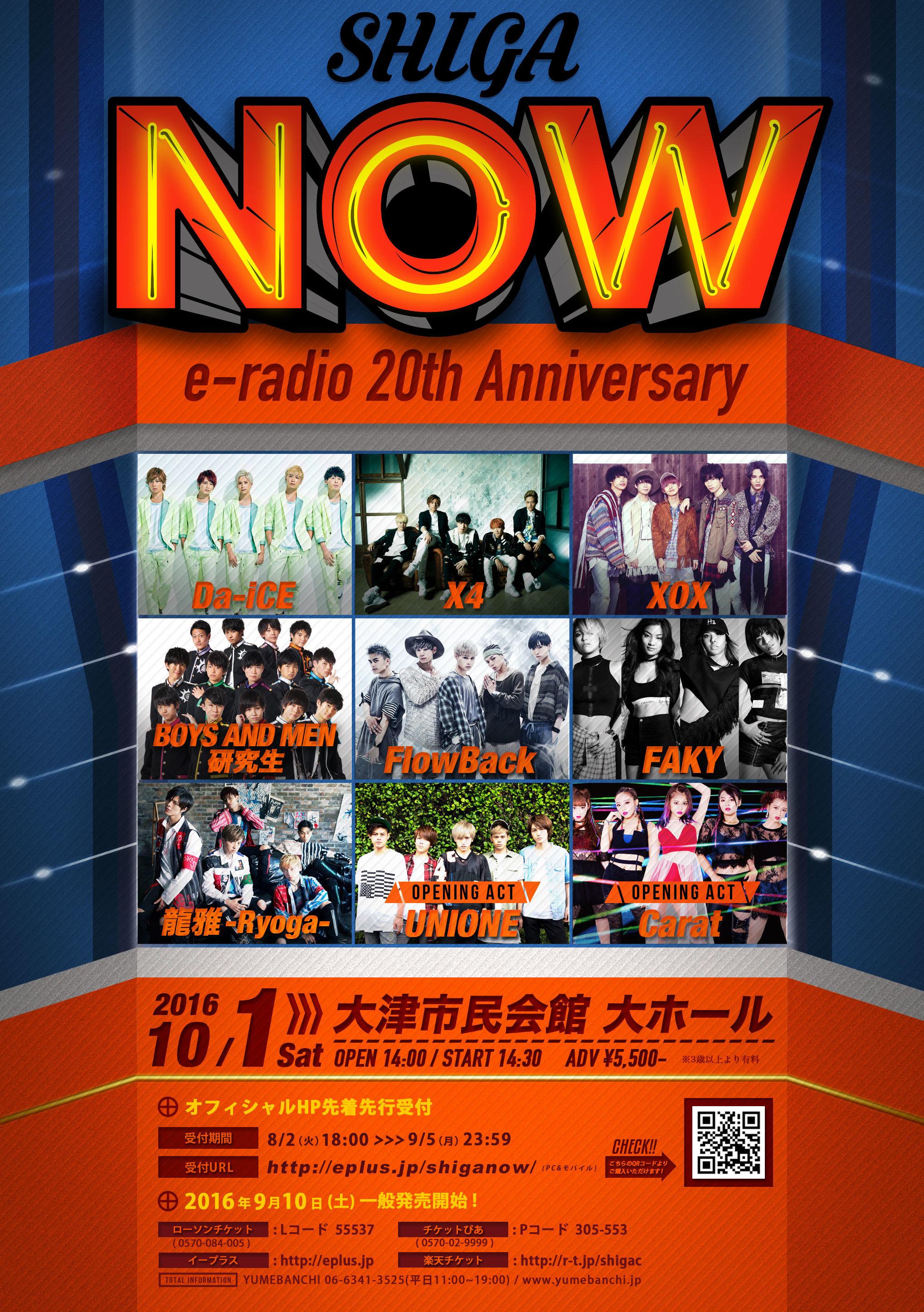 『e-radio 20th Anniversary SHIGA NOW』