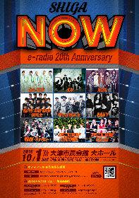 『e-radio 20th Anniversary SHIGA NOW』の追加出演アーティストに龍雅 -Ryoga-、UNIONE、Carat