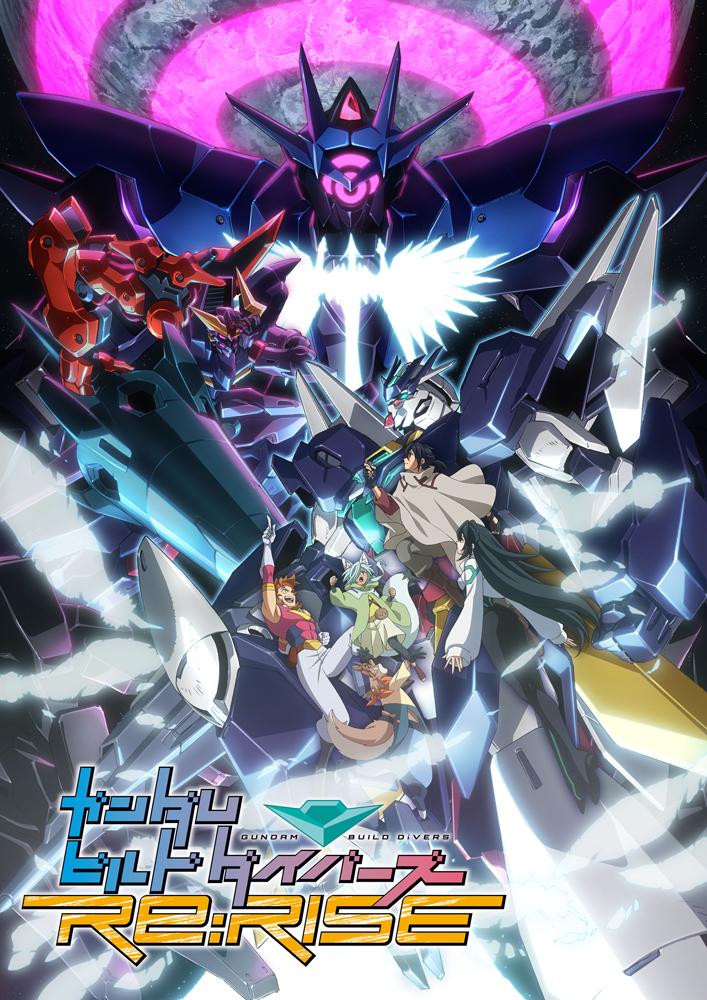 TVアニメ『ガンダムビルドダイバーズRe:RISE』2nd Season キービジュアル (C)創通・サンライズ