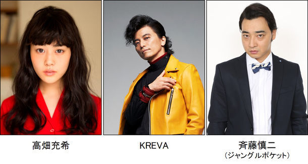 「Disney on CLASSIC Premium 『リトル・マーメイド』イン・コンサート」キャスト。左からアリエル役の高畑充希、セバスチャン役のKREVA、シェフ・ルイ役の斉藤慎二(ジャングルポケット)。