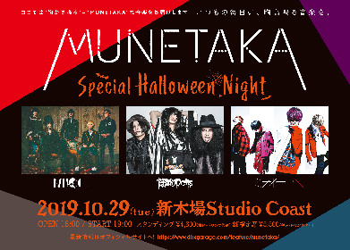 MUCC、首振りDolls、ミオヤマザキ『MUNETAKA Special Halloween Night』で競演