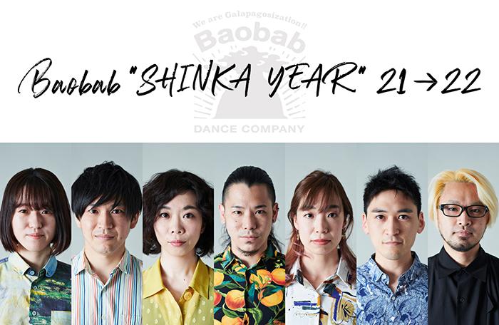 """【Baobab""""SHINKA YEAR"""" 21→22】ビジュアル"""
