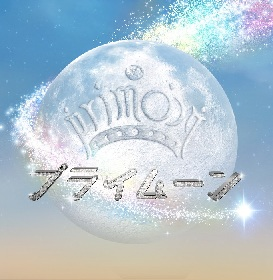 川村玲央、大野紘幸、吉高志音が出演 アイドルステージシリーズ第5弾『プライムーン』の上演が決定