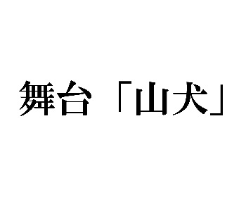 丸尾丸一郎の脚本・演出の監禁劇、舞台『山犬』がAKB48岩立沙穂、太田奈緒、谷口めぐ×劇団鹿殺し×コンドルズで蘇る
