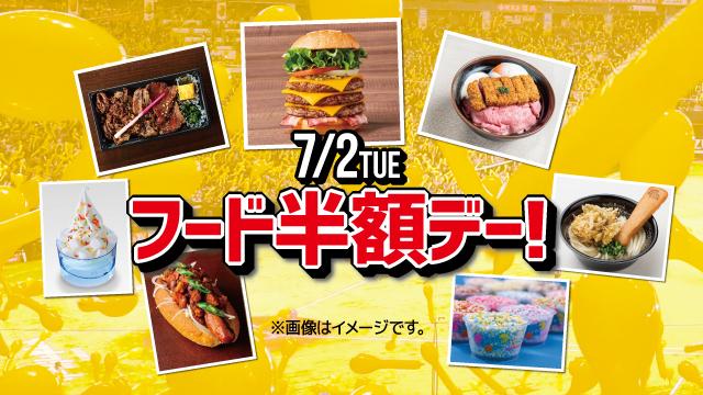 福岡ソフトバンクホークスは7月2日(火)に『フード半額デー』を開催
