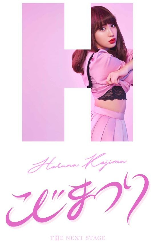 AKB48「こじまつり~小嶋陽菜 感謝祭~」告知ビジュアル (c)AKS