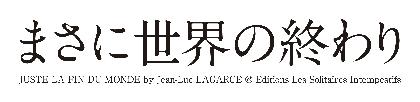 内博貴が主演する『まさに世界の終わり』日本初演が開幕!