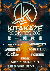 NOISEMAKER主催 野外フェス『KITAKAZE ROCK FES. 2021 』第一弾出演アーティスト発表