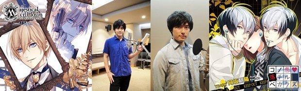 オトメイトレコード新シリーズより石川さん・増田さんの公式コメ公開