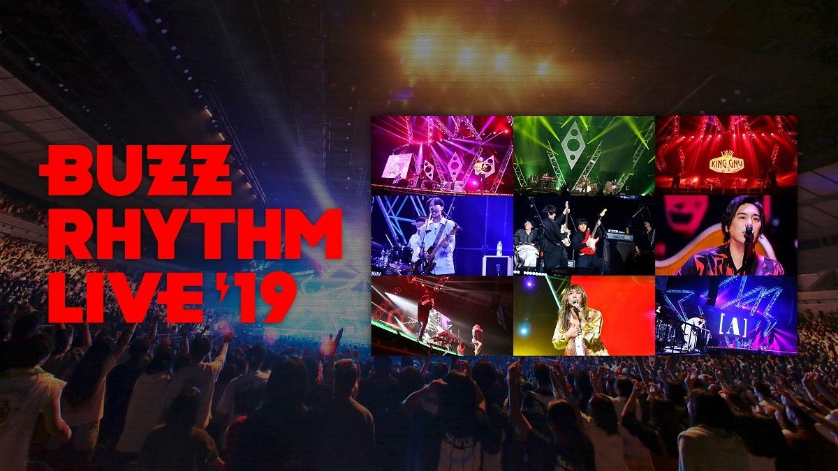 『バズリズムLIVE 2019』Hulu