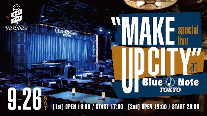 go!go!vanillas、Blue Note Tokyoにてスペシャルライブを生配信&有観客で実施 当日は重大発表も