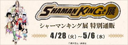 『シャーマンキング展』の特別通販決定!東京・大阪会場販売グッズが事後通販で手に入る