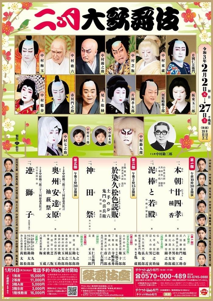 『二月大歌舞伎』