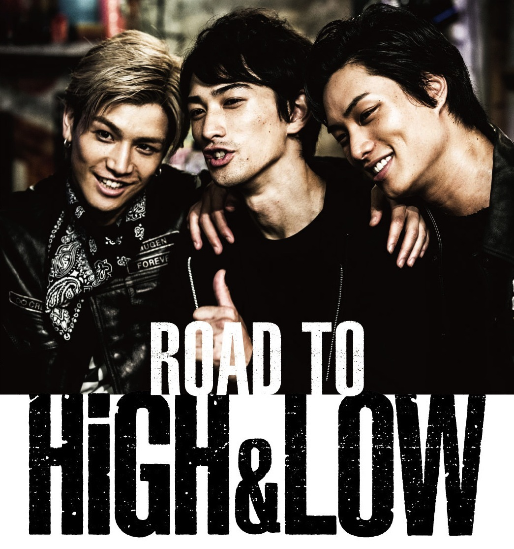 『ROAD-TO-HiGH&LOW』ビジュアル