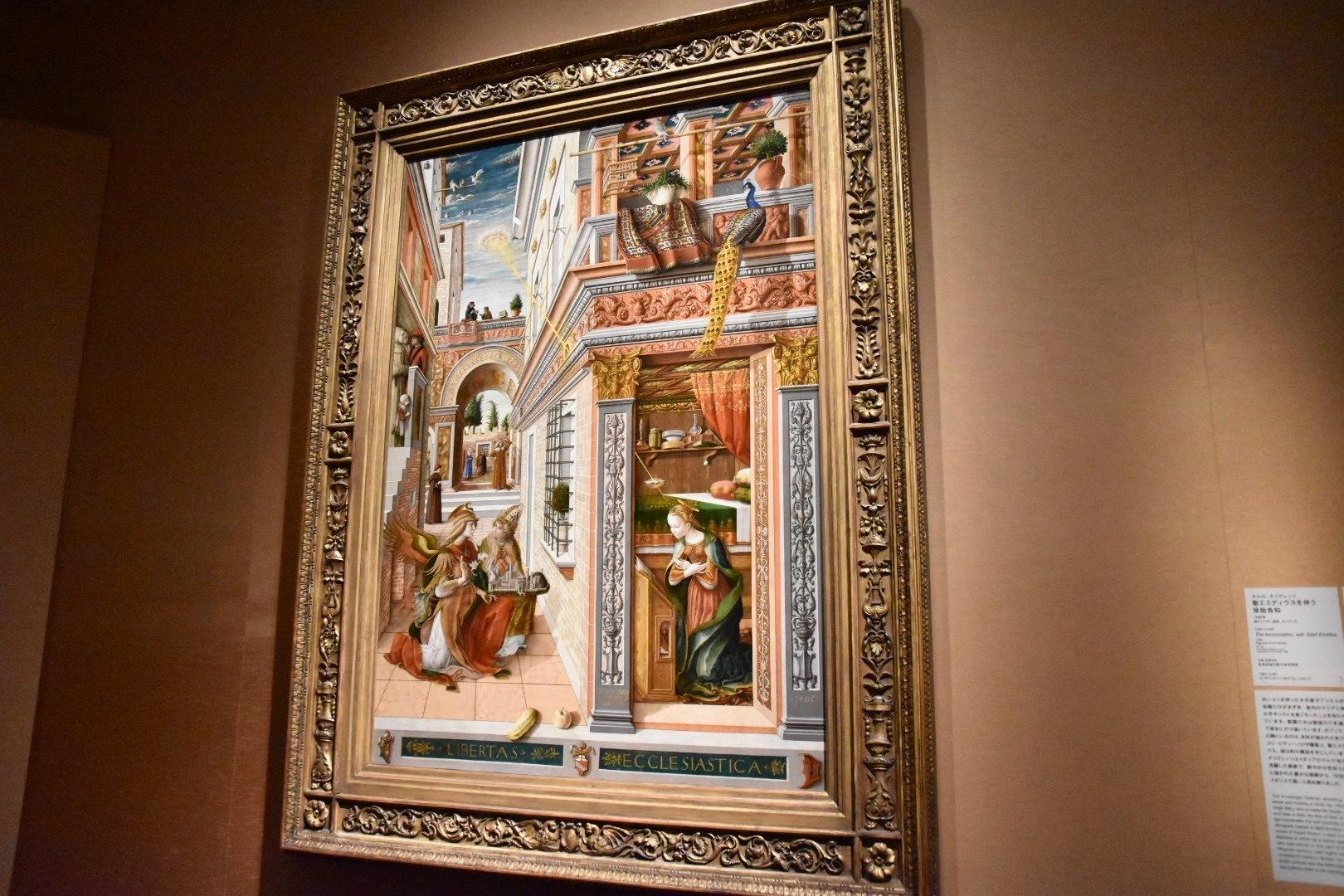 カルロ・クリヴェッリ《聖エミディウスを伴う受胎告知》1486年