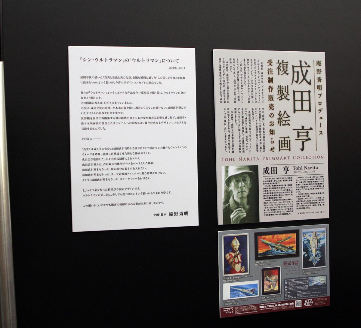 成田亨氏の複製絵画説明 写真:ウメダカツジ