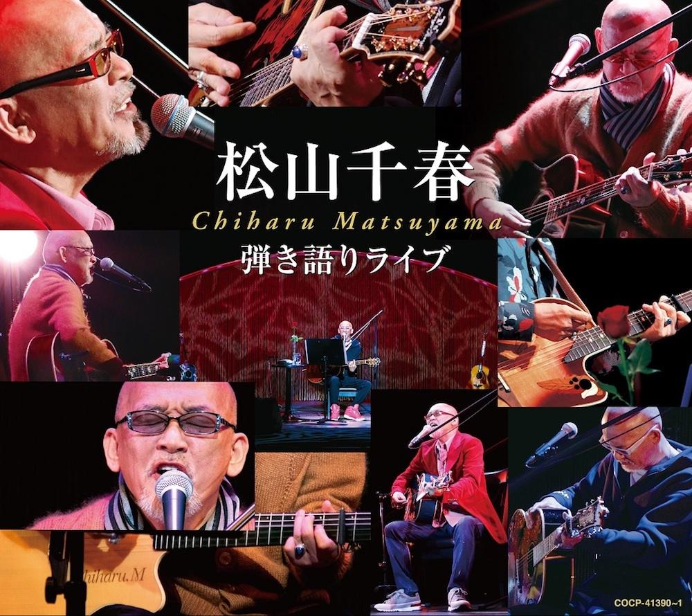 松山千春 ライブ音源CD『弾き語り』