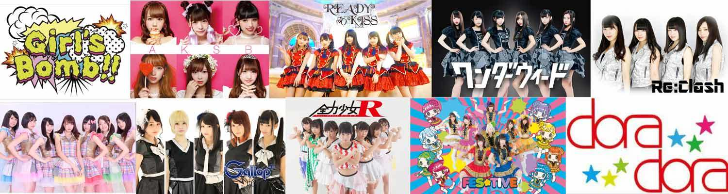 ◆1月8日/【Girls Bomb!!】アキシブproject、 ワンダーウィード、 FES☆TIVE、 READY TO KISS、 全力少女R、 dora☆dora、 Gallop+、 Re:Clash、 Pimm's ほか