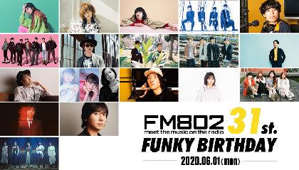 大阪のラジオ局FM802が開局31周年、6月1日の開局記念日ゲストにaiko、あいみょん、髭男、Perfume、宮本浩次ら18組