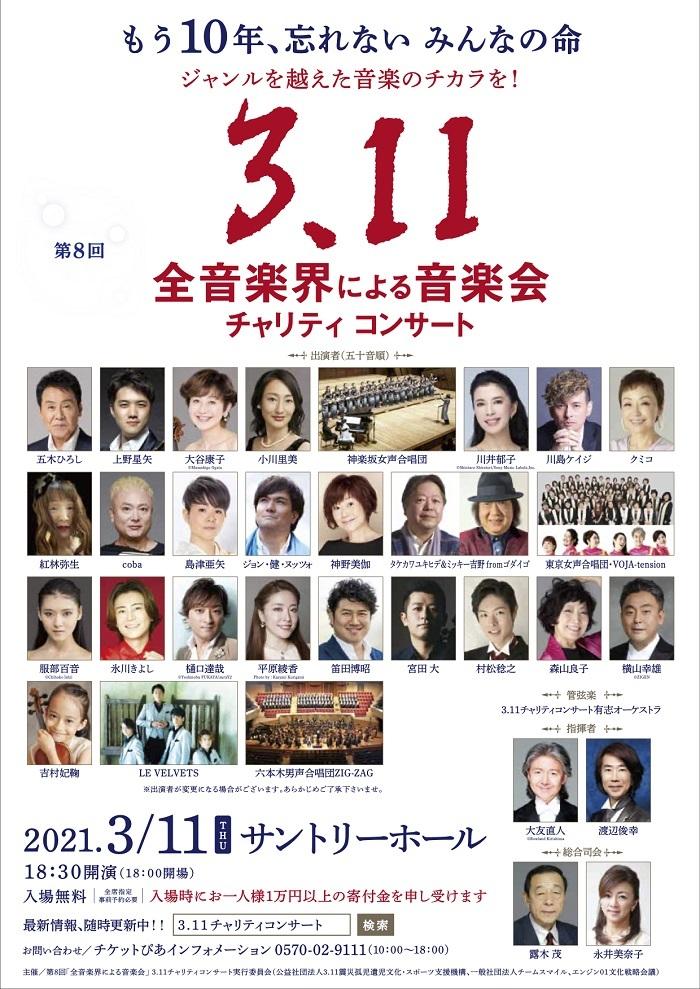 3.11 チャリティコンサート『全音楽界による音楽会』