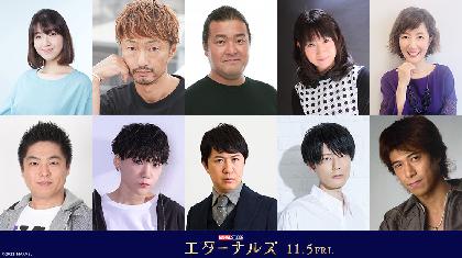 恒松あゆみ、深見梨加、杉田智和、内山昂輝ら声優10名が集結 マーベル『エターナルズ』日本語吹替版ボイスキャストを発表