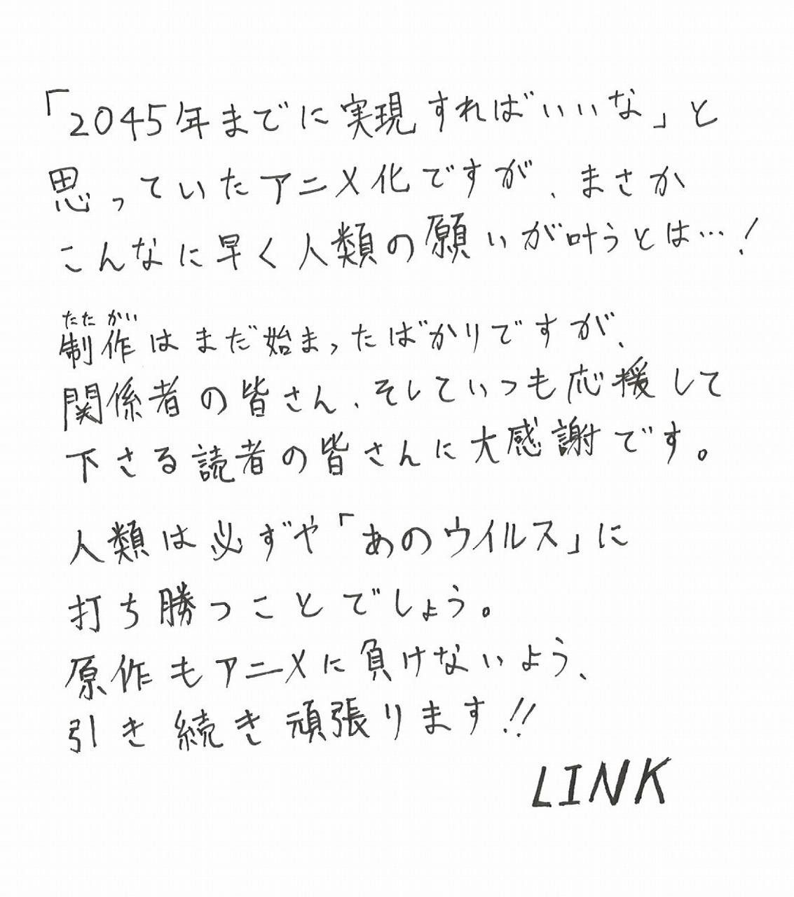 (C)LINK・宵野コタロー/集英社