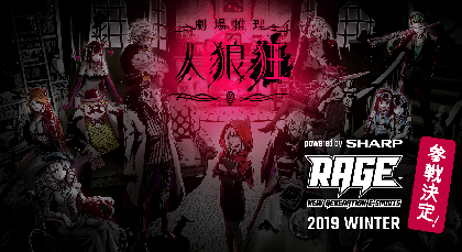 「RAGE 2019 Winter powered by SHARP」内にて「RAGE×人狼狂 リリース記念杯」開催決定!
