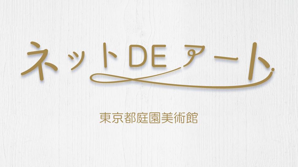 ネット DE アート 第13館:東京都庭園美術館