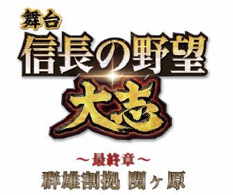 シリーズ第五弾となる舞台『信長の野望・大志 ~最終章~ 群雄割拠 関ヶ原』の上演が決定 信長、秀吉、光秀ら英雄たちが集結