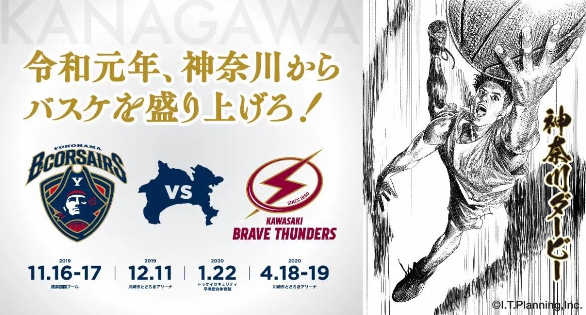 2019-20シーズンの神奈川ダービー限定キービジュアルは、人気漫画『SLAM DUNK』の作者である井上雄彦先生が手掛けている