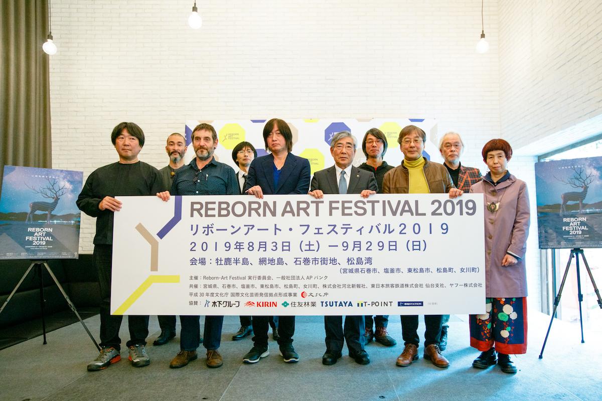 Reborn-Art Festival 2019 開催概要発表会 (C)Reborn-Art Festival  photo by 中野幸英(SKYLAB)